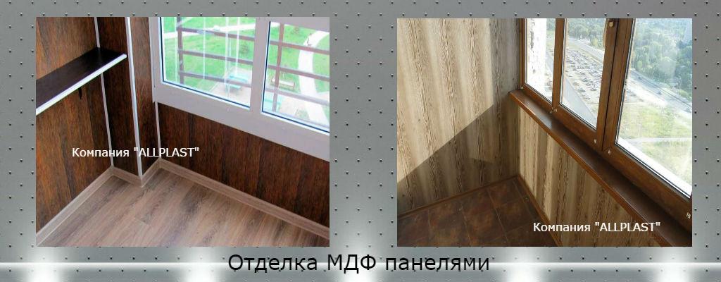 Отделка балкона лоджии, утепление лоджии балкона.